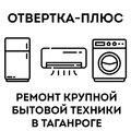 ОтверткаПлюс, Ремонт торгового оборудования в Кагальницком сельском поселении