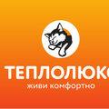 Теплолюкс, Монтаж сенсора температуры пола в Октябрьском районе