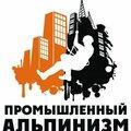 Компания промышленного альпинизма, Монтаж фасада из металлического сайдинга в Советском