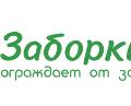 Заборкин, Строительство заборов и ограждений в Громовском сельском поселении