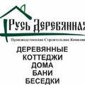 Русь Деревянная, Строительство монолитного подвала в Нижнем Новгороде