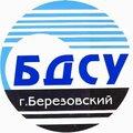 """ООО """"Березовское дорожно-строительное управление"""", Услуги дорожного строительства в Белово"""