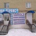 """ООО """"Холод-сервис"""", Ремонт фото- и видеотехники в Рощино"""