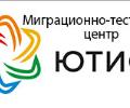 ЮТИС - миграционно-тестовый центр, Миграционные услуги в Троебортном