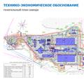 Разработка технико-экономических обоснований (ТЭО)