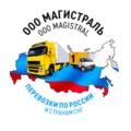 ООО Магистраль, Заказ перевозки вещей в Талдыкоргане