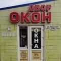 Двор Окон, Герметизация мест примыкания оконной рамы в Белореченском районе