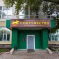 Содружество, Услуги для животных в Городском округе Уфа