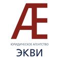 """ЗАО Юридическое агентство """"ЭКВИ"""" , Реорганизация в форме выделения в Новосибирске"""