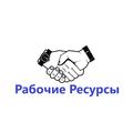 Рабочие Ресурсы, Демонтаж бетона в Свердловском районе