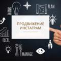 Услуги интернет-маркетолога по продвижению инстаграма