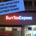 БытТехСервис, Монтаж водораспределительного оборудования в Городском округе Нижний Новгород