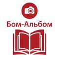 Бом Альбом , Заказ видеосъёмки мероприятий в Северо-западном административном округе