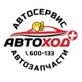 Автоход, Диагностика авто в Пскове