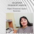 Зарина Резванова, Проверка контрагента ИП в Иркутской области