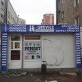 iT•Service, Ремонт мобильных телефонов и планшетов в Центральном районе