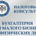 ИП Рангулова Вера Владимировна, Услуги налоговых консультантов в Городском округе Пермь