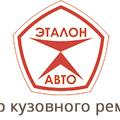 Эталон-авто, Техническое обслуживание авто Октябрьском округе