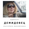 Адвокат Демидовец Екатерина Михайловна, Составление договоров на выполнение работ в СНГ