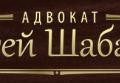 Адвокат Сергей Шабанов, Арбитражные споры по долгам в Ульяновске