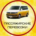 Пассажирские перевозки, Аренда минивэна в Нижегородской области