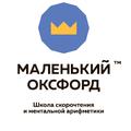 Маленький Оксфорд школа скорочтения и ментальной арифметики, Обучение чтению в Москве и Московской области