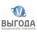 Юридическая компаниия Выгода, Комплексное юридическое обслуживание бизнеса в Городском округе Хабаровск