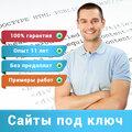 Павел Сергеевич Шаталин, Разработка мобильных версий сайтов под ключ в Москве