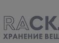 RAСКЛАД, Складские услуги в Санкт-Петербурге и Ленинградской области