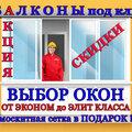 Окна ПВХ Балконы Входные Двери, Установка межкомнатной двери в Орехово-Зуево