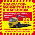 Эвакуатор Манипулятор СПБ, Аренда спецтехники в Санкт-Петербурге