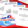 Госэнерготариф, Арбитражные споры по долгам в Кемерове
