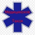 Медицинское такси, Перевозка больных в Железнодорожном