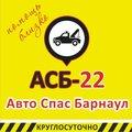 АвтоСпас-Барнаул (Асб-22), Услуги манипулятора в Алтайском крае