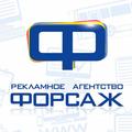 """Рекламное агентство """"Форсаж"""", Оформление витрин и мест продаж в Симферополе"""