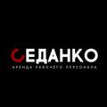 СЕДАНКО , Другое в Ульяновской области