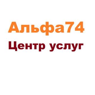 Альфа74