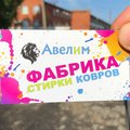 Авелим, Мытье окон в Новокузнецке