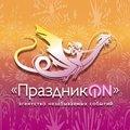 Агентство «ПраздникON», День рождения и юбилей в Левобережном