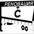 """ООО """"Подъемные Сооружения Реновация"""", Другое в Гатчинском районе"""