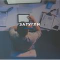 Загугли, Сайт-портфолио в Перми