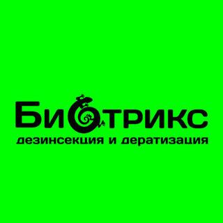 "Санитарная Служба ""Биотрикс"""