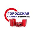 Городская Служба Ремонта, Ремонт кондиционера в Ростовском районе