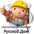 Русский Дом, Строительство винтового свайного фундамента в Бутырском районе