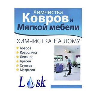 Химчистка Losk Анапа