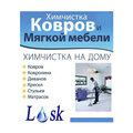 Химчистка Losk Анапа, Уборка и помощь по хозяйству в Гай-Кодзоре