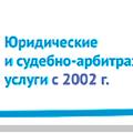 СпецЮст, Помощь при незаконных действиях коллекторов в Советском районе
