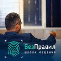 Школа общения Без правил. Центр развития личности, Другое в Городском округе Королёв