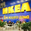 Доставка Икеа Севастополь, Дизайн проект интерьера офиса в Бахчисарае