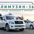 Лимузин-36, Услуги аренды в Стрелице